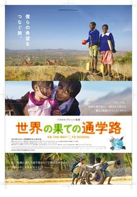Sur le chemin de l'école - Poster - Japan