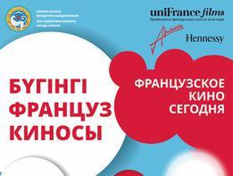 Bande annonce de la 6e édition du Cinéma Français Aujourd'hui au Kazakhstan