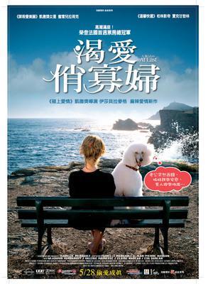 Enfin veuve - Poster Taïwan