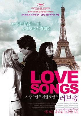 Chansons d'amour - Poster - Korea