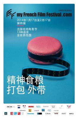 MyFrenchFilmFestival - Affiche - Chine