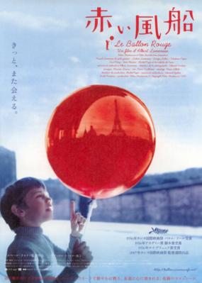 El Globo rojo - Poster - Japon