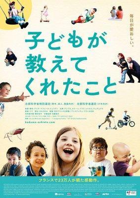 Et les Mistrals gagnants - Poster - Japan