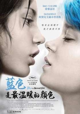 La Vida de Adèle - Poster Taiwan