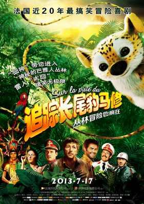 Sur la piste du Marsupilami - Poster Chine