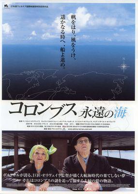 Cristóbal Colón, el enigma - Poster - Japon