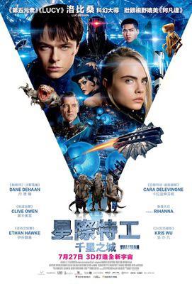 Valérian et la Cité des mille planètes - Poster - Hong Kong