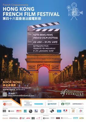 Festival de Cine Francés de Hong Kong - 2017