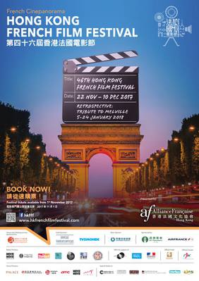 Hong Kong French Film Festival  - 2017