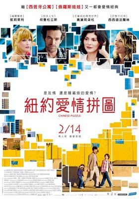 Chinese Puzzle - Poster Taiwan
