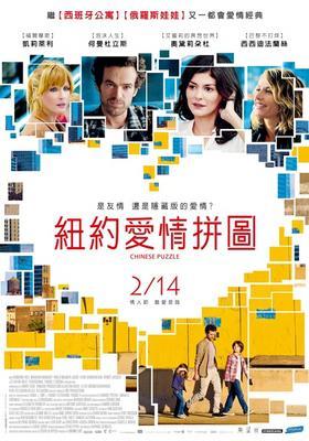 Nueva vida en Nueva York - Poster Taiwan