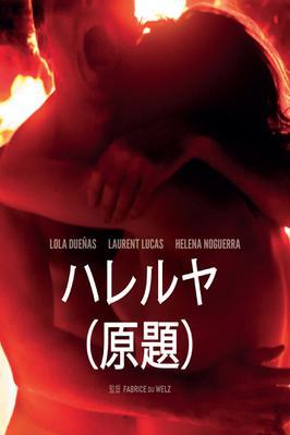 Aleluya - Poster - JP