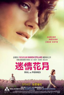 El Sueño de Gabrielle - Poster - Hongkong