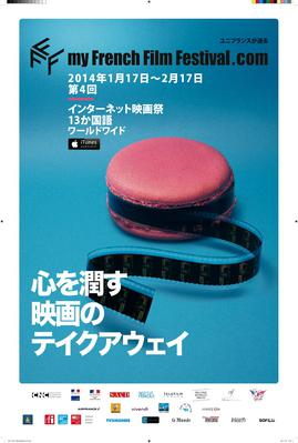 MyFrenchFilmFestival.com - 2014 - Affiche - Japon