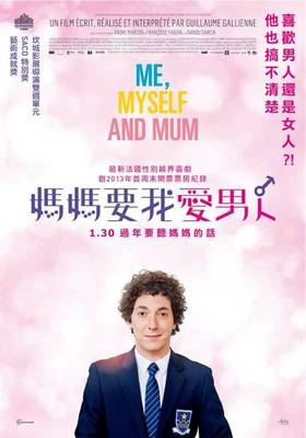 Me, Myself and Mum - Poster Taiwan