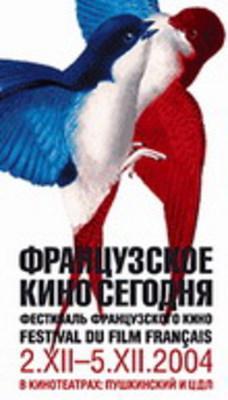 モスクワ フランス映画祭 - 2004