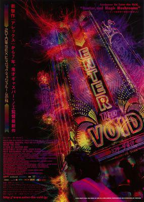 Soudain le vide / Enter the Void - Poster - Japon