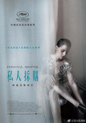 Personal Shopper - Poster - Taiwan