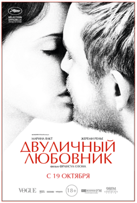 L'Amant double - Poster - Russia