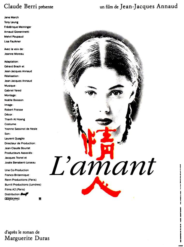 恋人・ラマン
