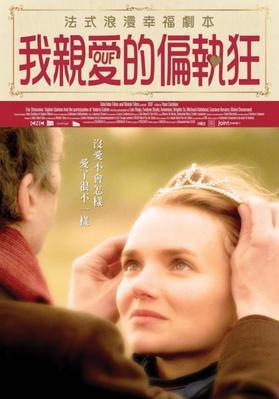 Ouf - Poster Taiwan