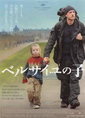 ベルサイユの子 - Poster - Japon
