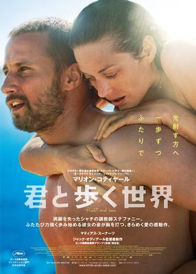 君と歩く世界 - Poster - Japan