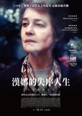 Hannah - poster-taiwan