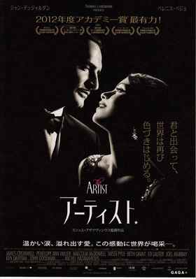 The Artist - Poster - Japan