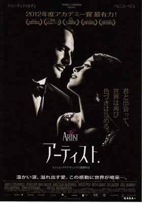 The Artist - Poster - Japan