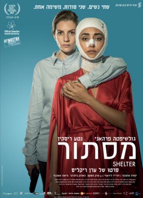 Le Dossier Mona Lina - Poster - Israel