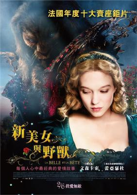Beauty and the Beast - poster - Taïwan