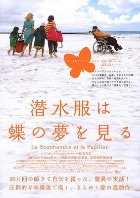 潜水服は蝶の夢を見る - Poster Japon