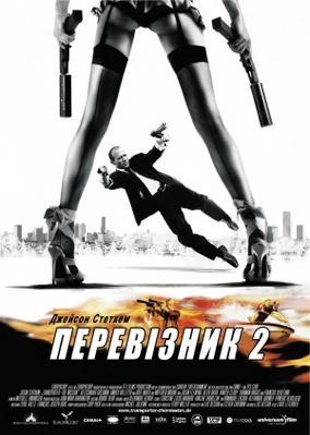 Transporteur 2 (Le) / トランスポーター2 - Poster Ukraine