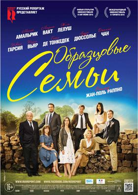 Belles familles - Poster - Russia