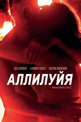 Aleluya - Poster - RU