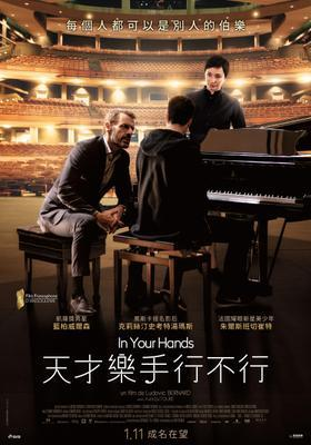 La Clase de piano - Poster - Taiwan