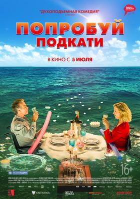 Sobre ruedas - Poster - Russia