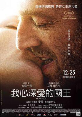 Mon roi - Poster-Taiwan
