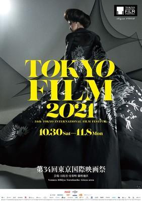 Tokyo - International Film Festival - 2021