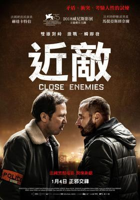 Close Enemies - Poster - Taiwan
