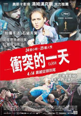 Clash - Poster - Taiwan