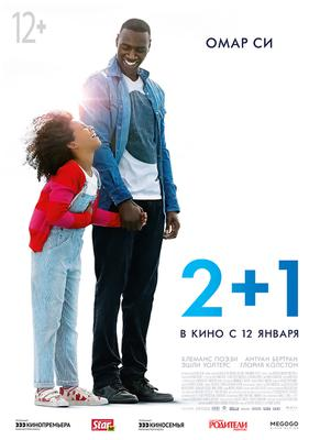 Two is a Family - Poster - Russia