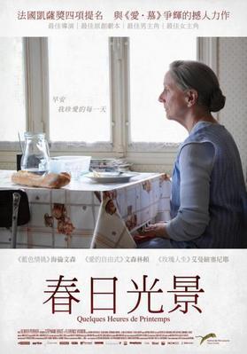 Algunas horas de primavera - Poster Taiwan