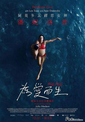 Ma Ma - Poster-Taiwan