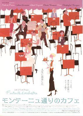 モンテーニュ通りのカフェ - Poster - Japon