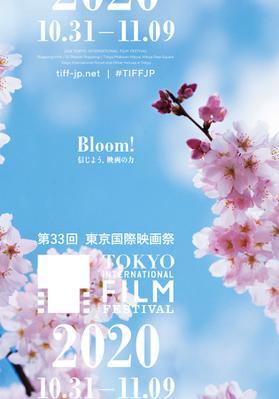 Tokyo - International Film Festival - 2020