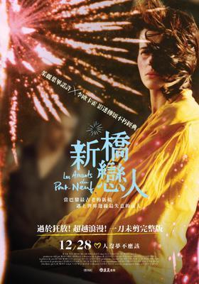 Los Amantes del Pont Neuf - poster-taiwan
