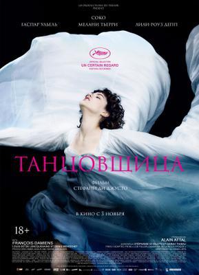 La Bailarina - Poster - Russia