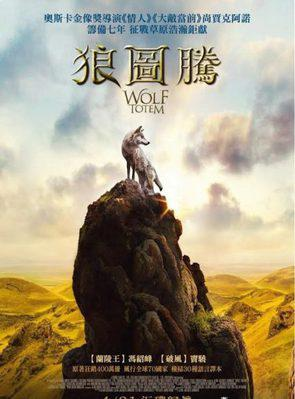 Wolf Totem - Poster - Taiwan